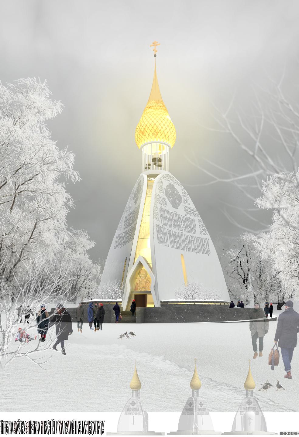 Конкурсный проект Храма